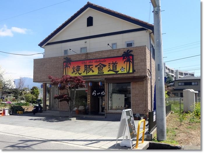 焼豚食道DSC08078