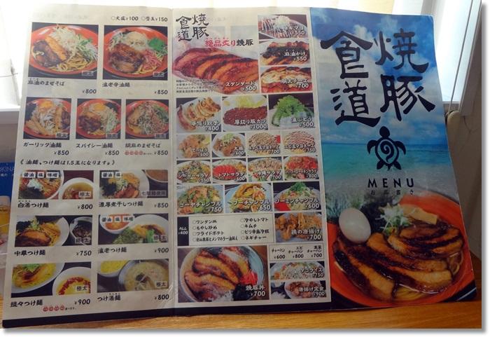 焼豚食道DSC08079