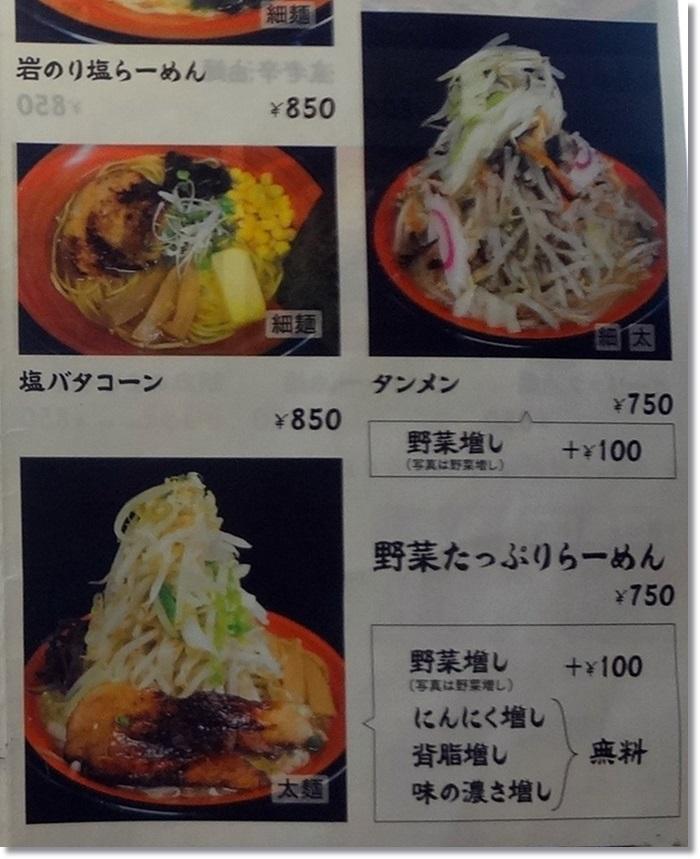 焼豚食道DSC08080 - コピー