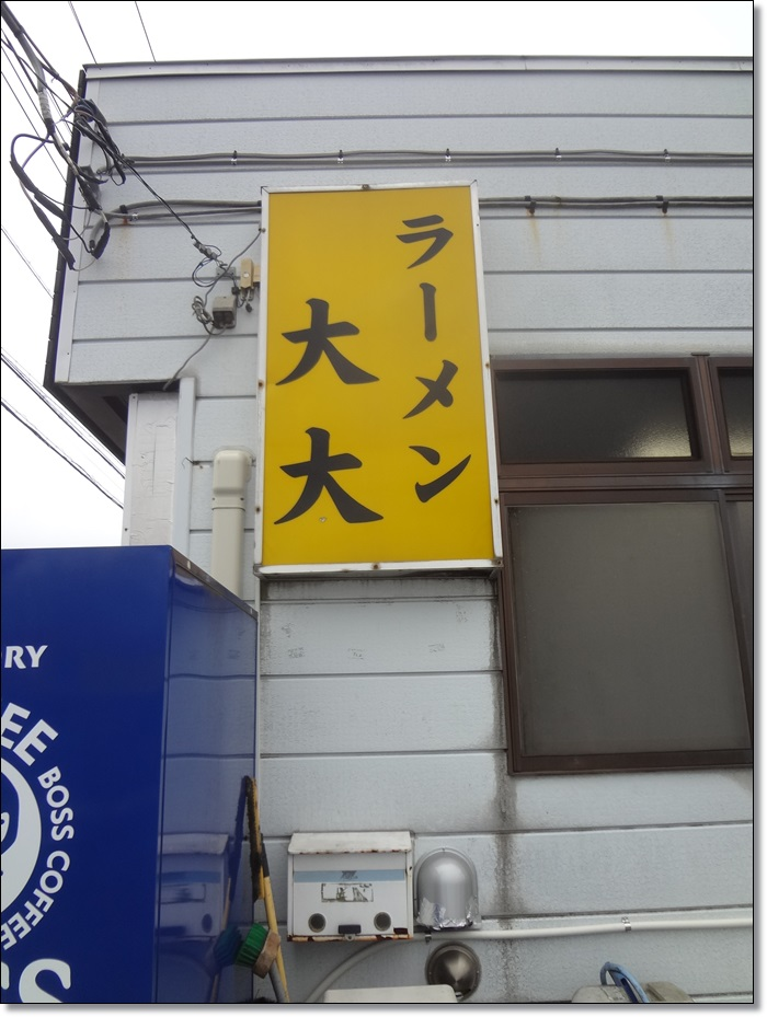 ラーメン大大DSC08436