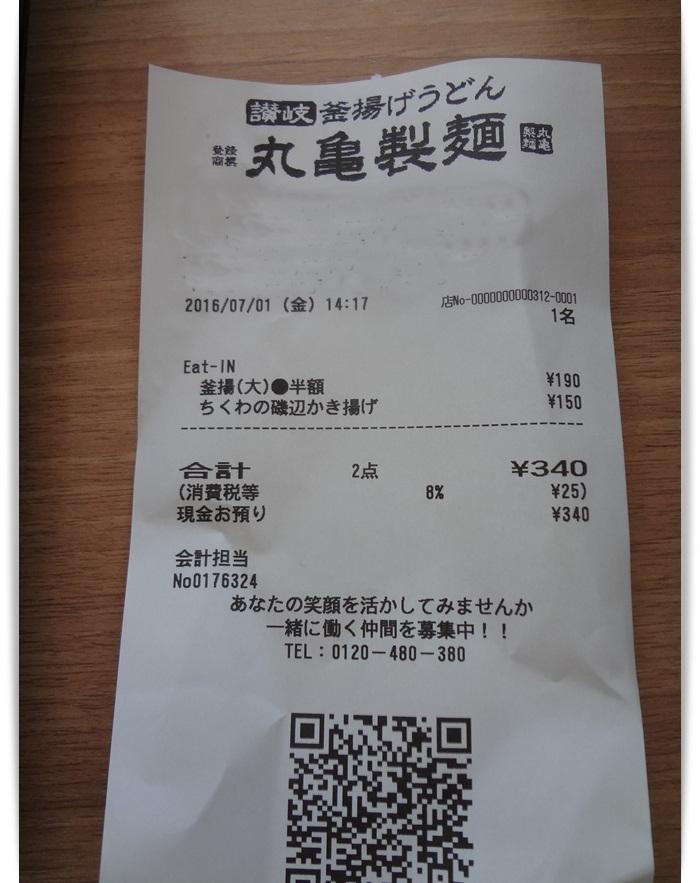 丸亀製麺DSC08419