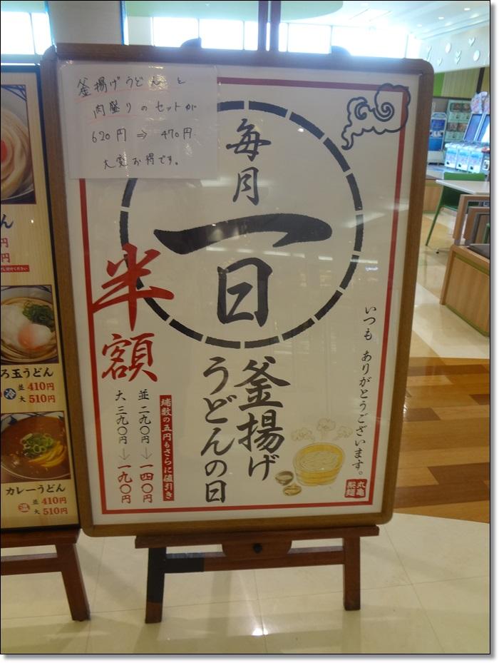 丸亀製麺DSC08425