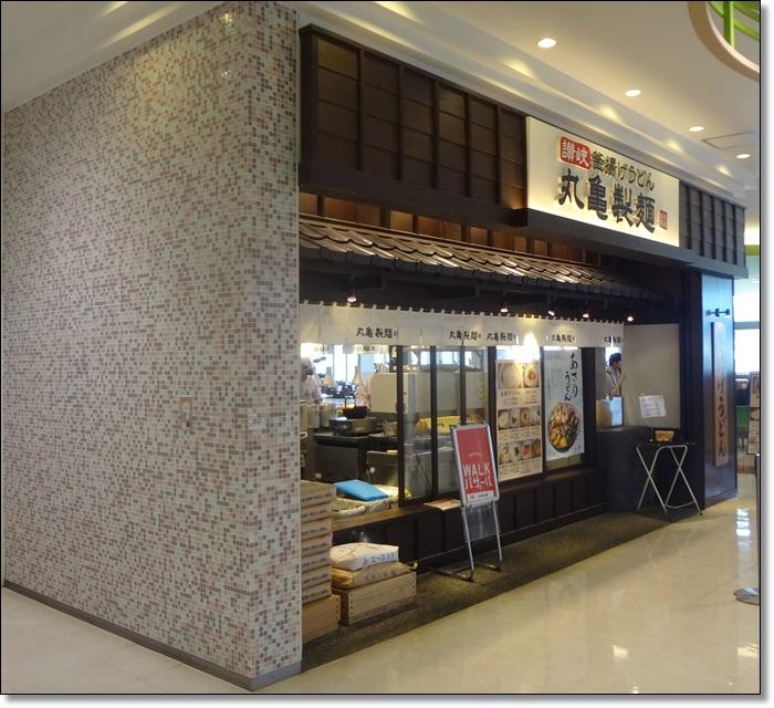 丸亀製麺DSC08427