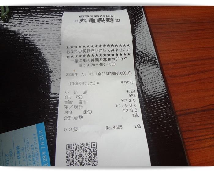 丸亀製麺DSC08438