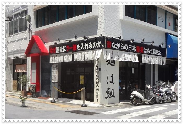 麺は組 DSC08489