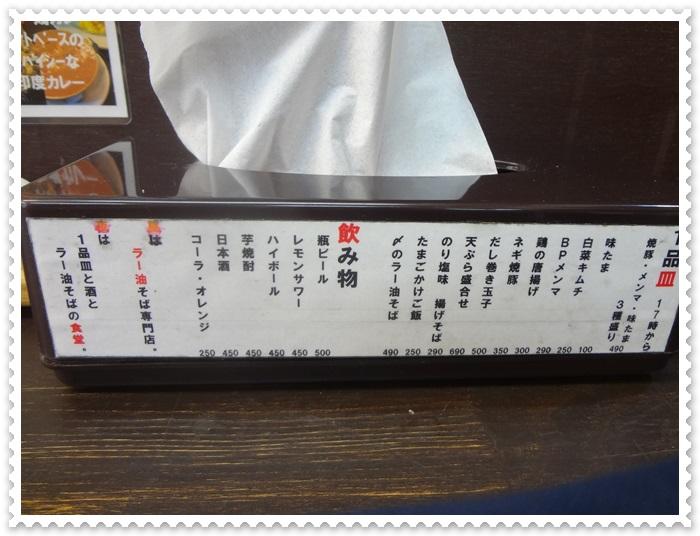 麺は組DSC08491