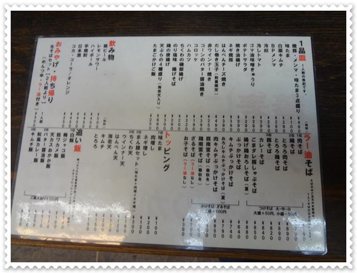 麺は組DSC08492