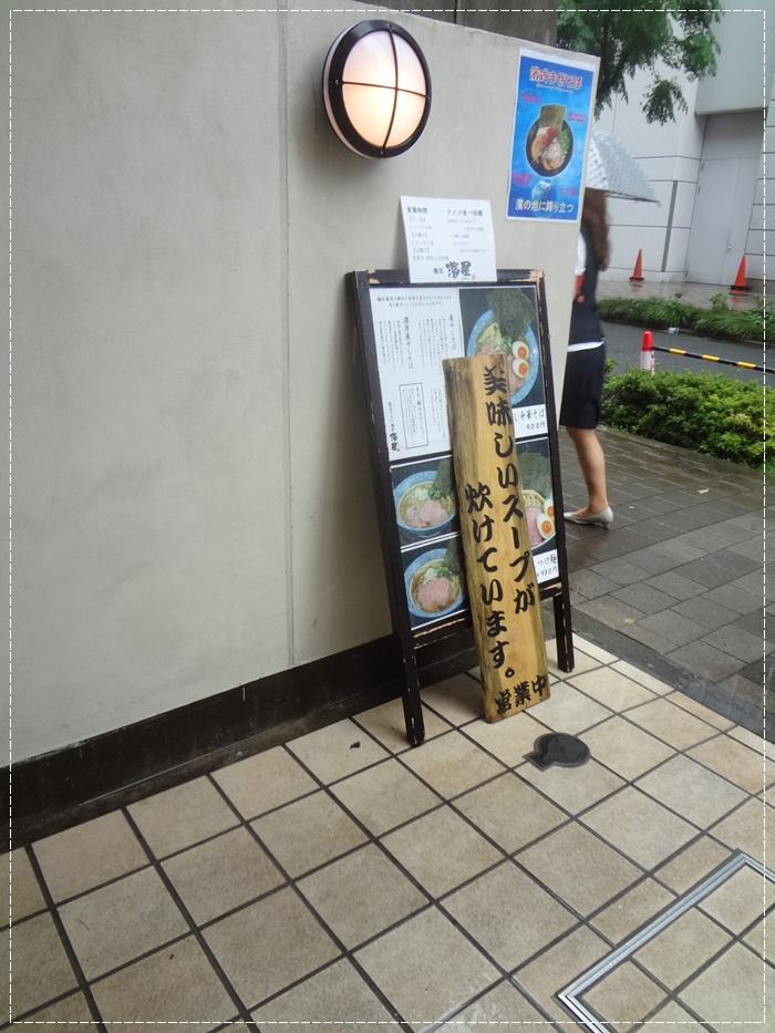 麺匠 濱星DSC08505