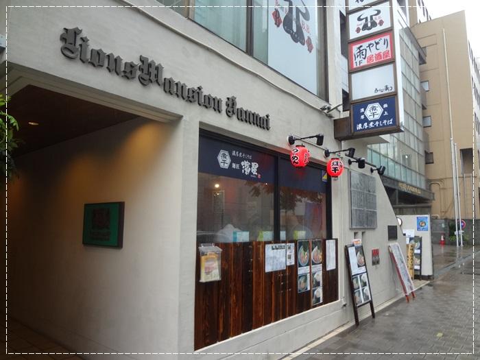 麺匠 濱星DSC08506