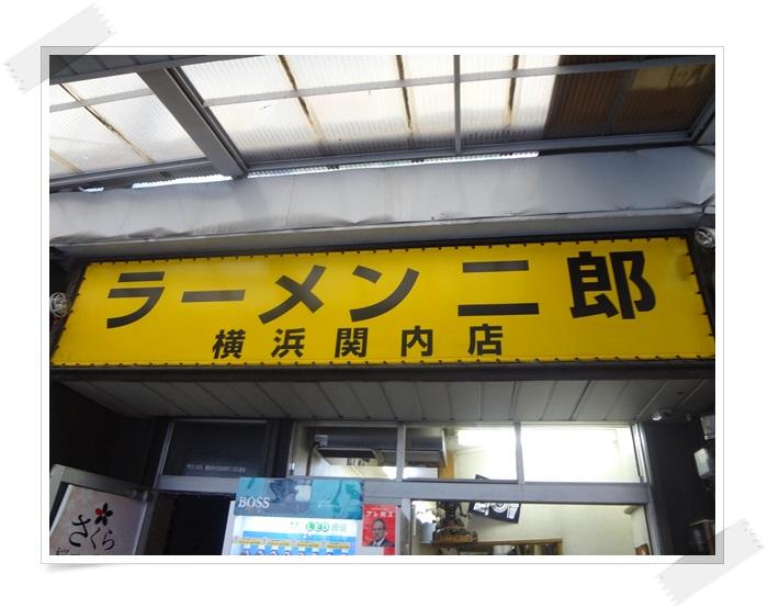 関内二郎DSC08534