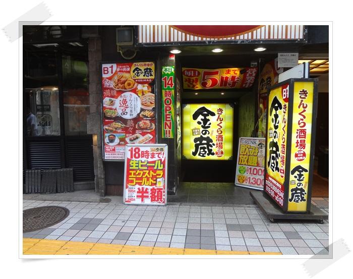 きんくら酒場DSC08539