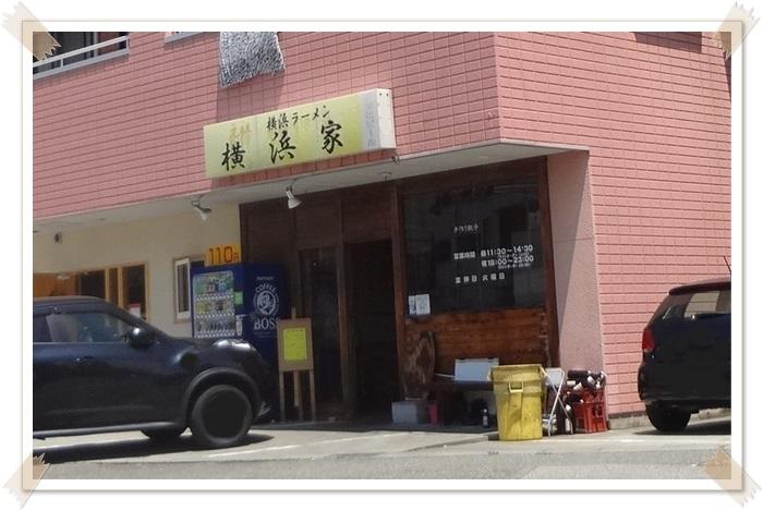横浜家 DSC08564