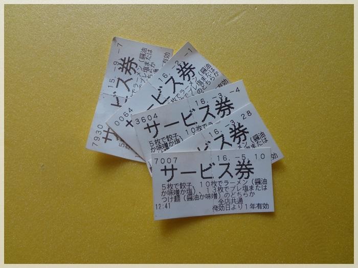 山岡家 DSC08580