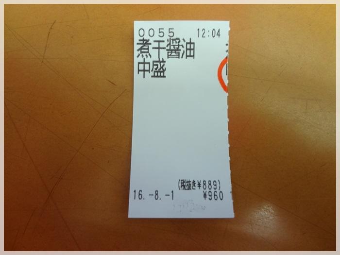 山岡家DSC08583