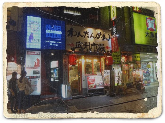 広州市場@新宿東DSC08659