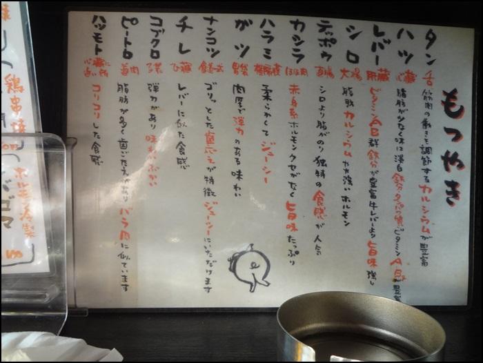 雨三屋 DSC08688