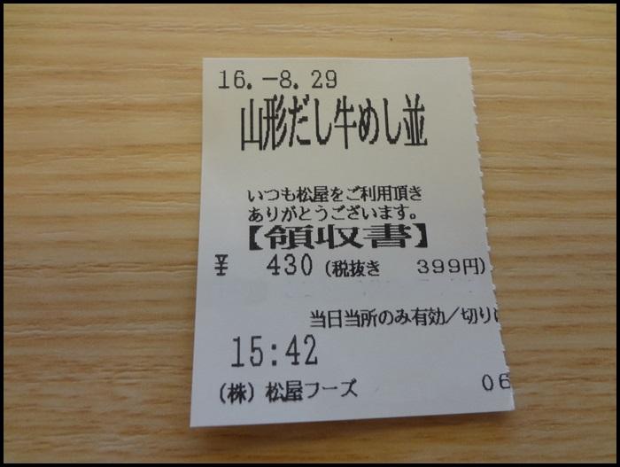 松屋  DSC08694