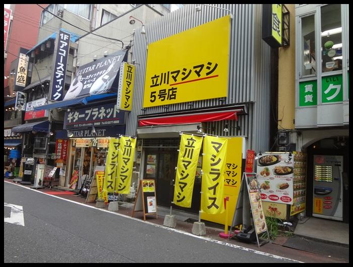 立川マシマシ5号DSC08699
