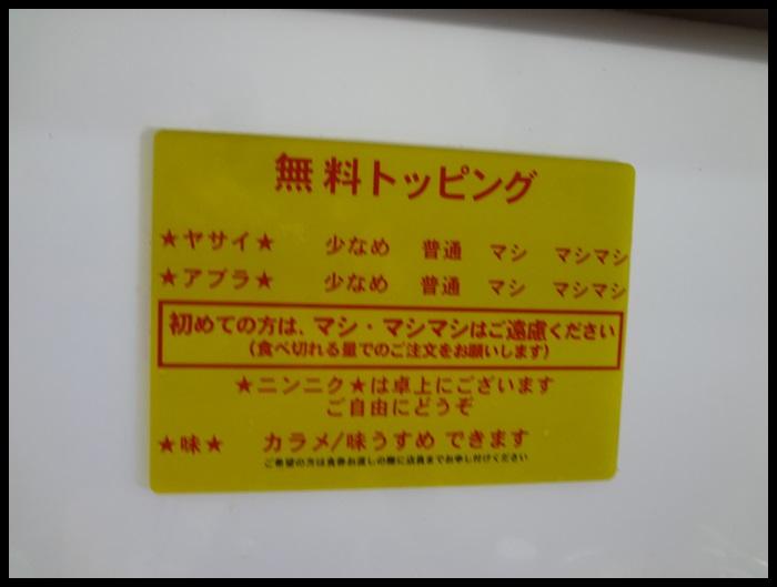 立川マシマシ5号DSC08701