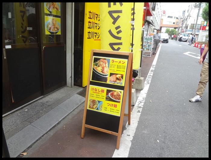 立川マシマシ5号DSC08710 - コピー