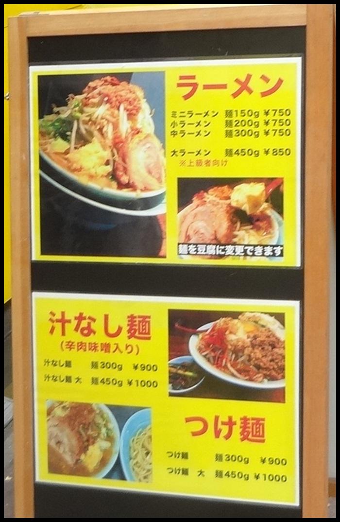立川マシマシ5号DSC08710