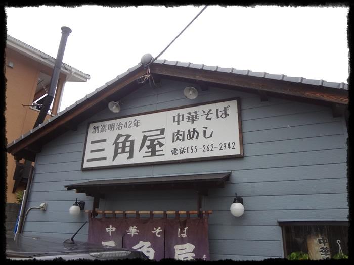 三角屋 DSC08816