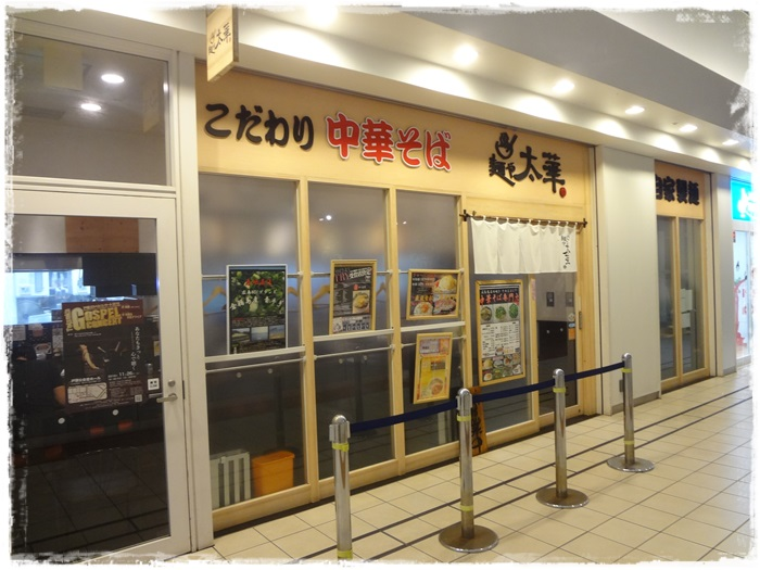 麺や太華DSC08830