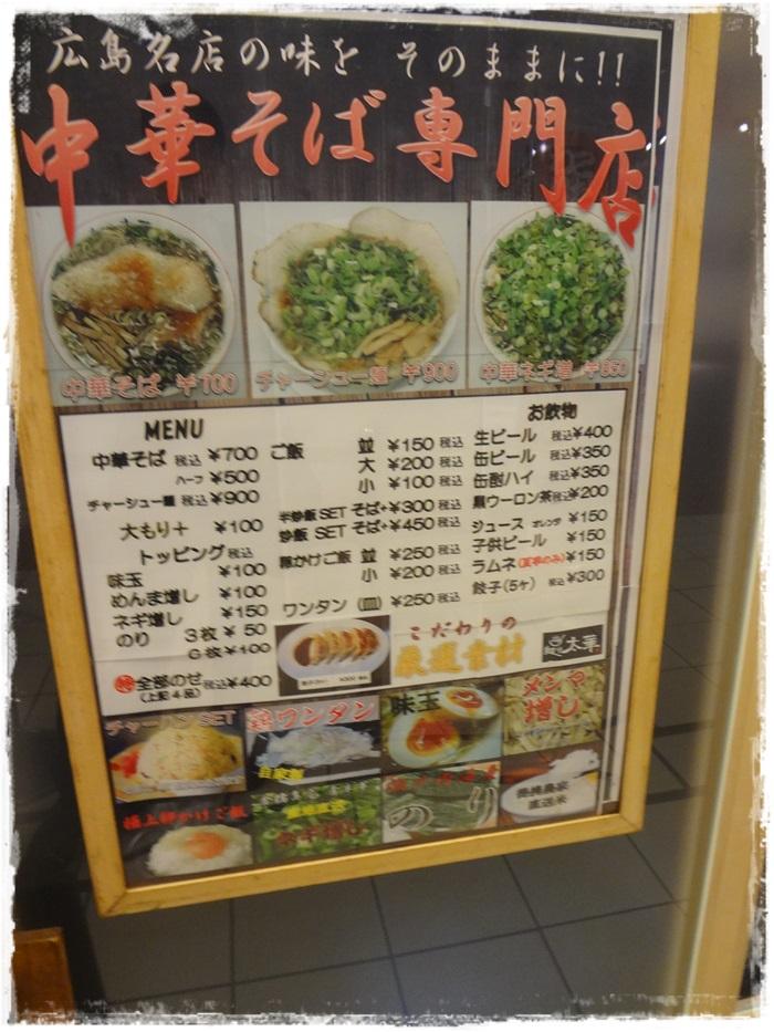 麺や太華DSC08831