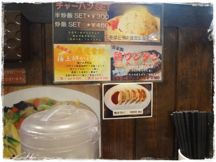 麺や太華DSC08833