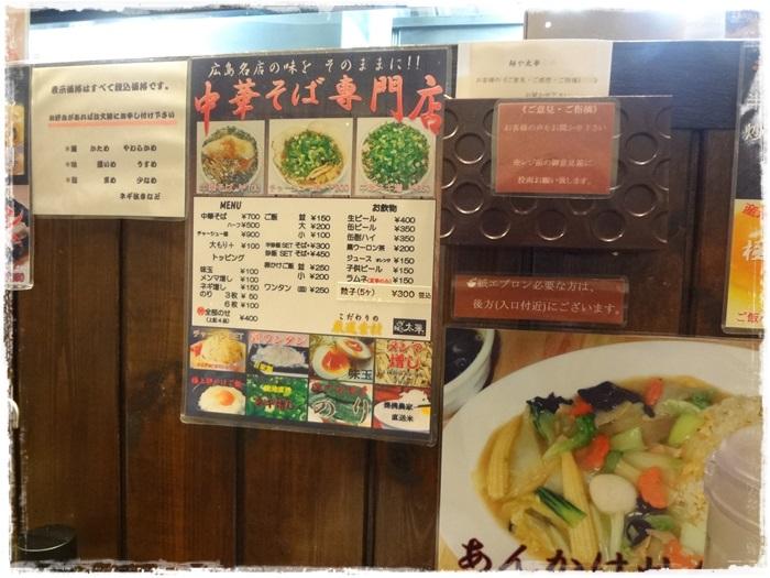 麺や太華DSC08832