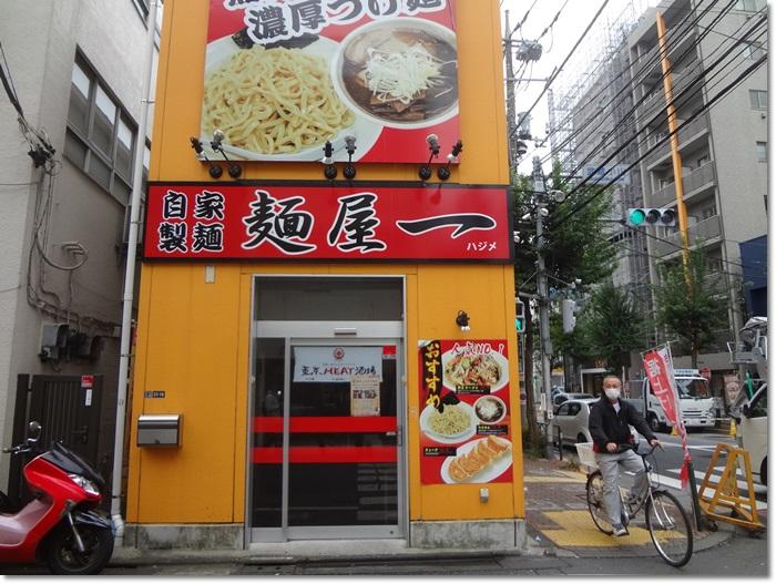 麺屋一 DSC08862