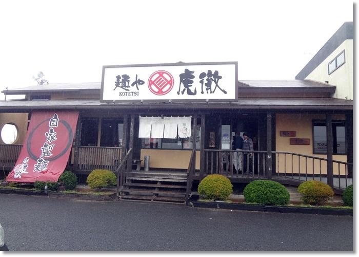 麺や虎徹DSC09037
