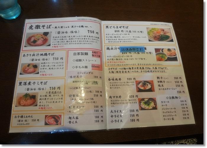 麺や虎徹DSC09038