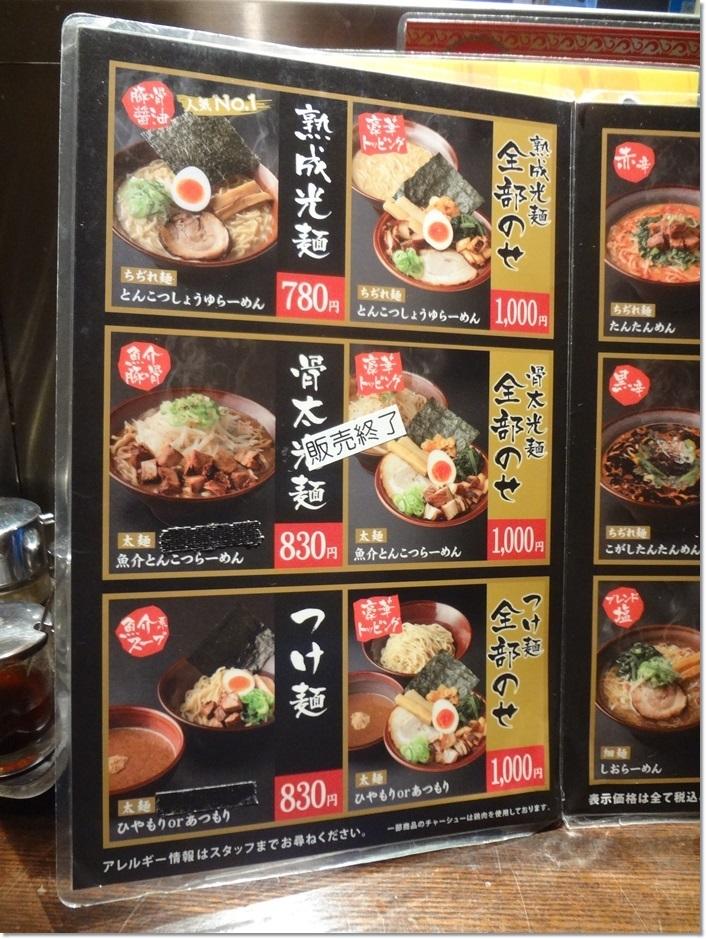 光麺DSC09058