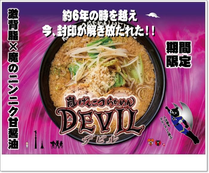 devil16_small.jpg