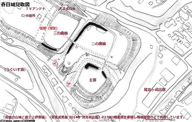 春日城縄張図① 001