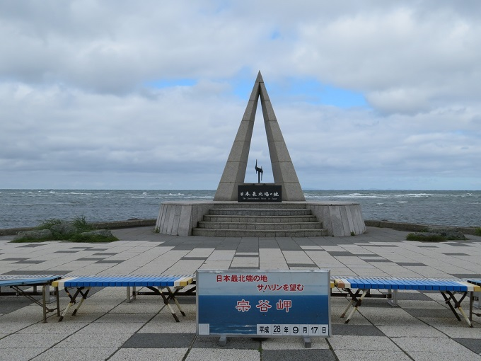 日本最北端の地 (2)
