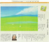 160617_kiji.jpg