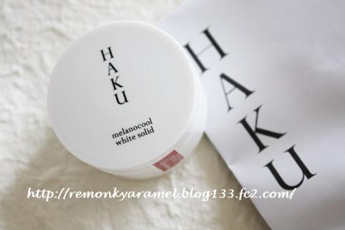 HAKU_資生堂1