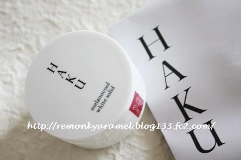 HAKU_資生堂11
