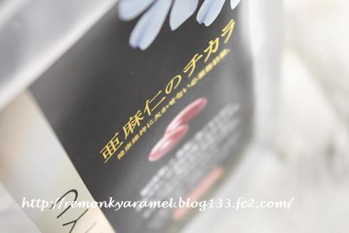 亜麻仁のチカラ_12