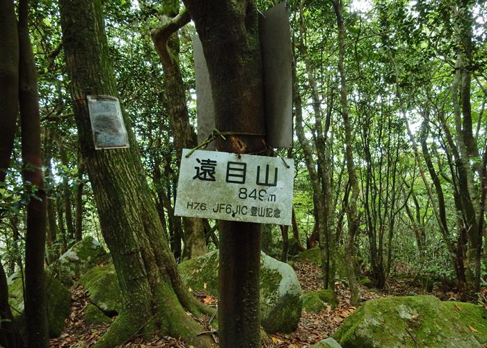 2016,5,8郡岳-10