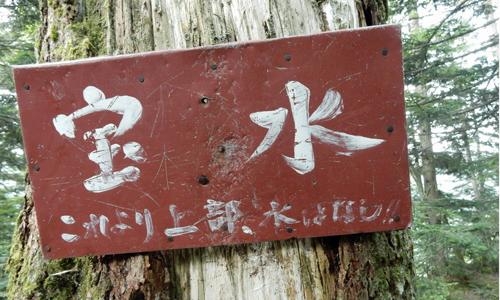 2016,8,11西穂山荘-16