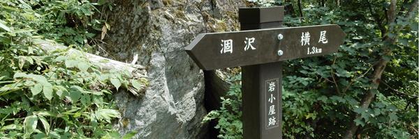 2016,8,13北穂高~横尾-34
