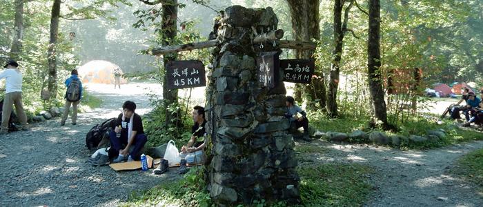 2016,8,14横尾~上高地-9