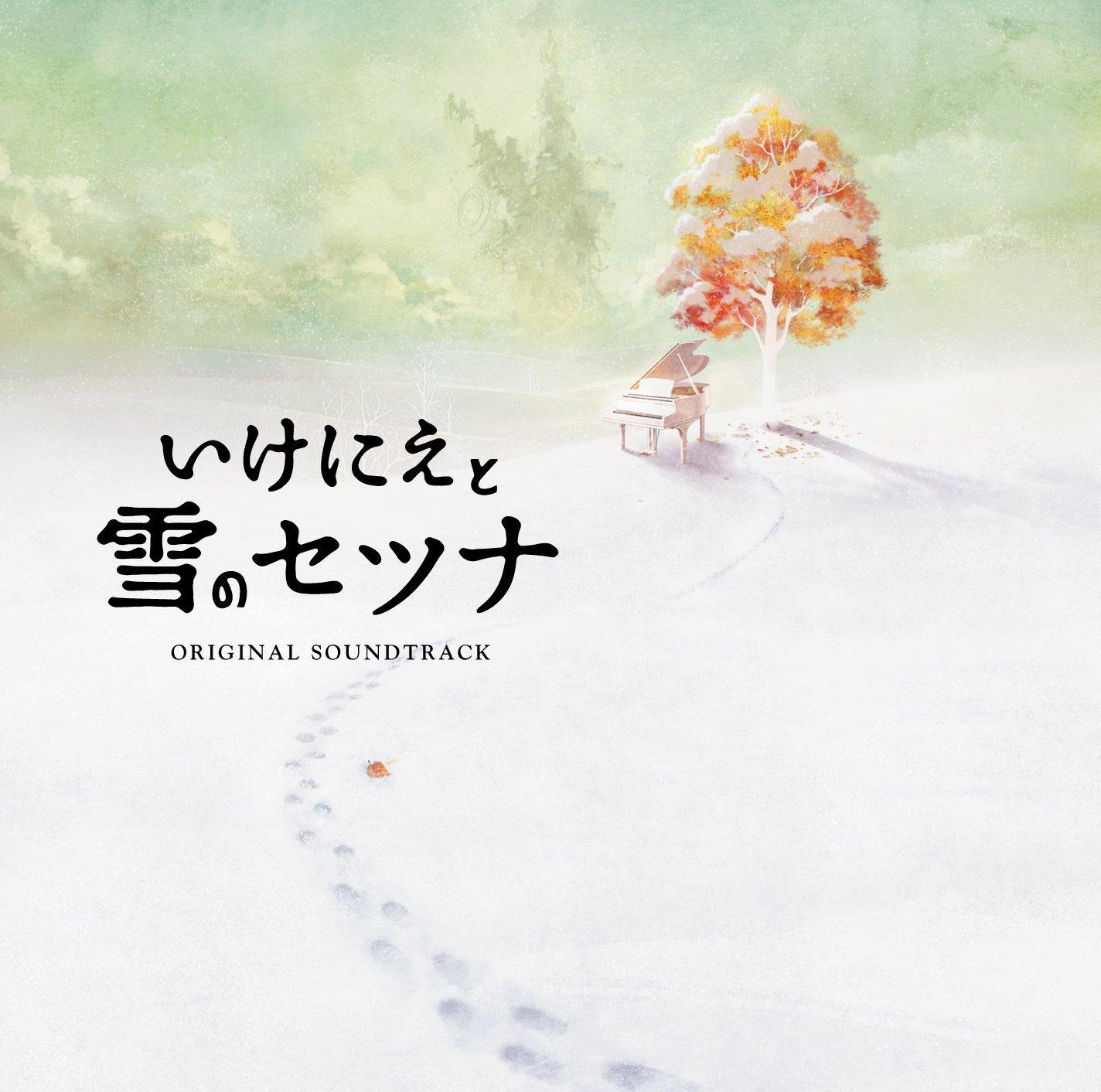 Setsuna_OST.jpg