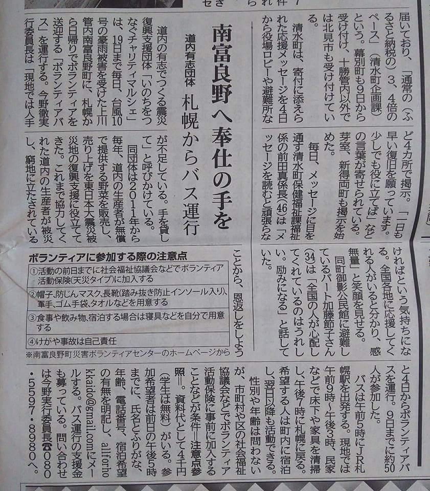 道新記事ボランティア