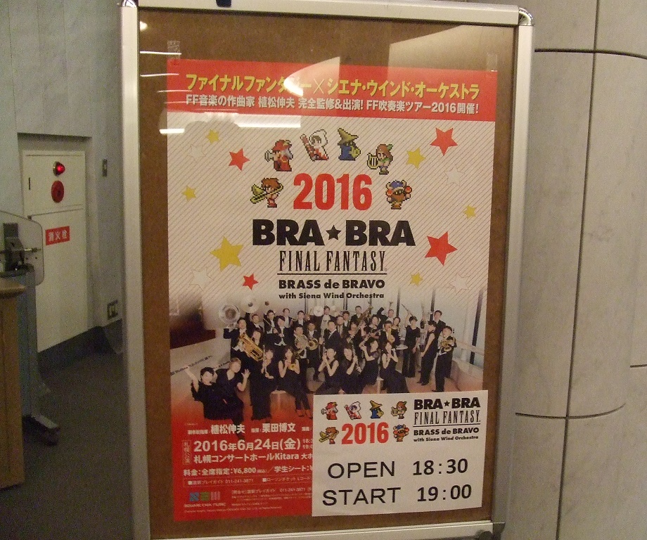 演奏会ポスターBRABRA2016