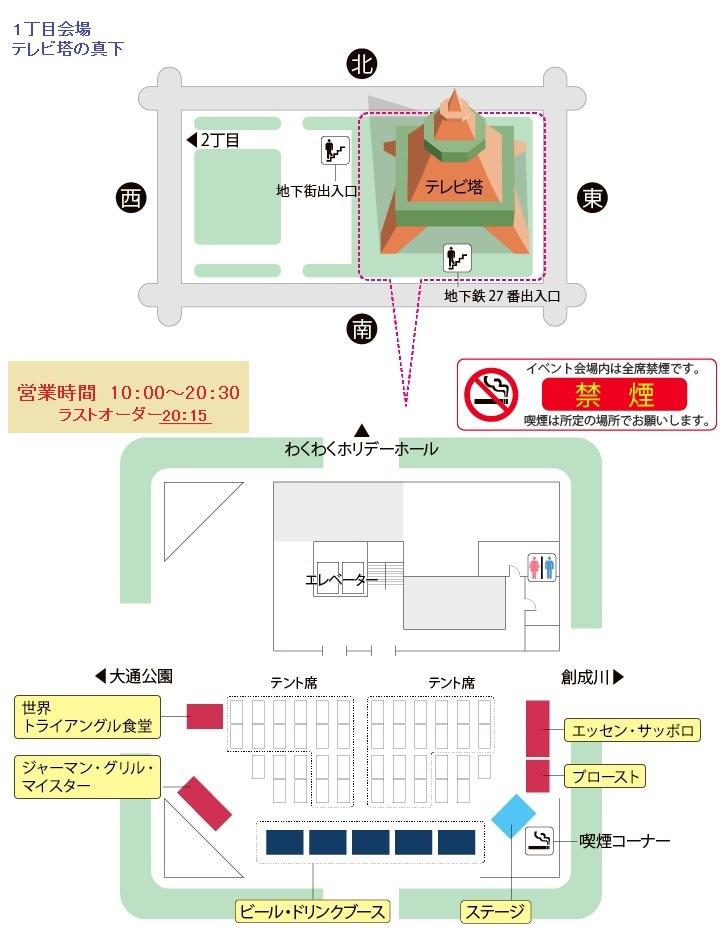オータムフェスト2016会場地図1丁目
