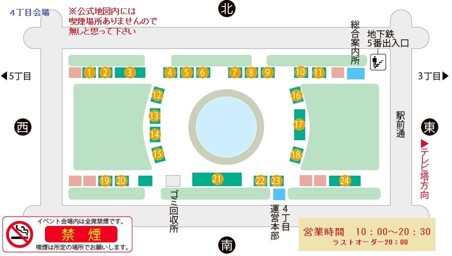 オータムフェスト2016会場地図4丁目